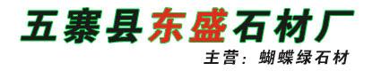 内蒙古顺鑫石材厂