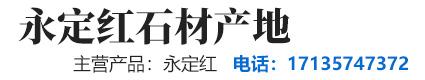 永定县洪福矿业有限公司