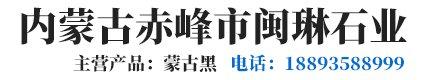 湛江闽琳石材贸易有限公司