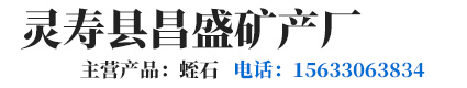 灵寿县昌盛矿产厂