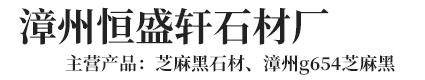 漳州恒盛轩石材厂