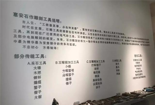惠安石作雕刻工具说明