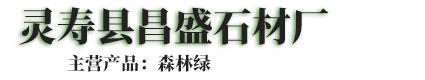灵寿县太行矿产石材厂