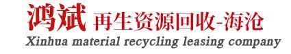 海沧废品网