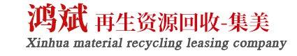 集美废品网