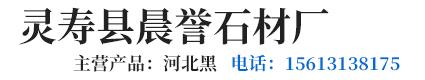 河北灵寿县晨誉石材厂