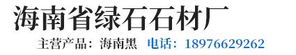 海南省绿石石材厂