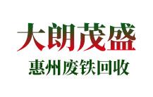 惠州废品网