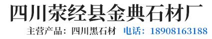 四川金典石业