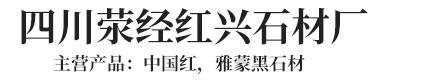 四川荥经红兴石材厂
