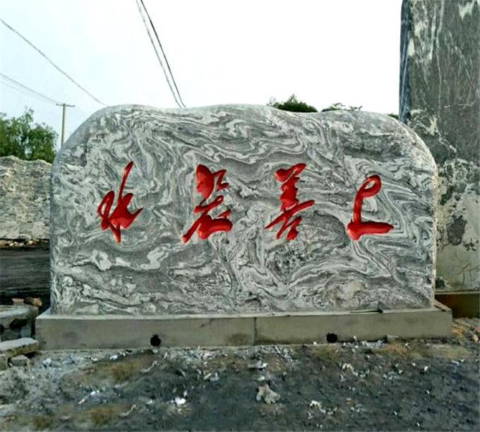 泰山石刻字石