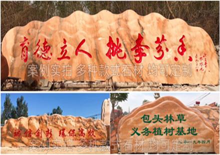 供应大型刻字自然石景观石