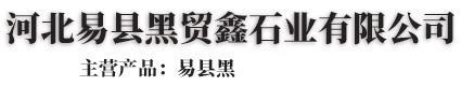 河北易县黑贸鑫石业有限公司