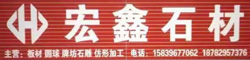 泌阳县宏鑫石材厂