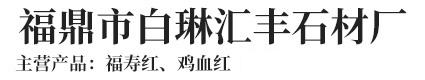 汇丰寿宁红石材厂